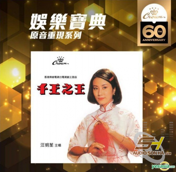 CD Crown, 60th Anniversary series